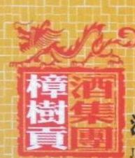 江西省樟树市樟树贡酒业有限公司 最新采购和商业信息