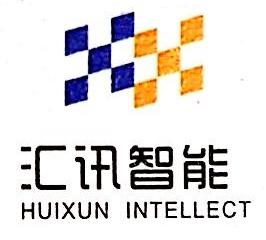 东莞市汇讯智能科技有限公司 最新采购和商业信息