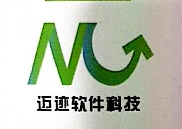 南京迈迹软件科技有限公司 最新采购和商业信息