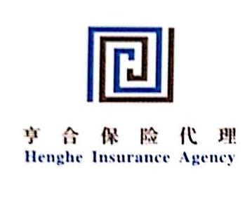 台州亨合保险代理有限公司 最新采购和商业信息