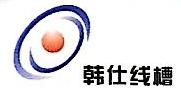 乐清市韩仕电器有限公司 最新采购和商业信息