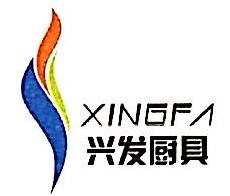 四川兴发不锈钢厨房设备工程有限公司