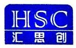 深圳市汇思创电子有限公司 最新采购和商业信息
