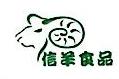 东莞市和商贸易有限公司 最新采购和商业信息