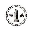 沈阳恒高房地产开发有限公司 最新采购和商业信息