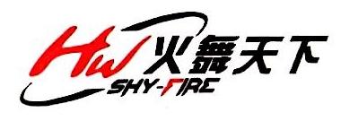 南昌火舞电子科技有限公司 最新采购和商业信息