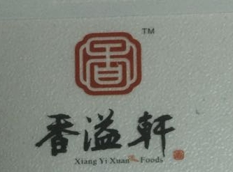 东莞市汇海食品有限公司 最新采购和商业信息
