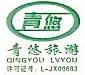 江西青悠国际旅行社有限公司 最新采购和商业信息
