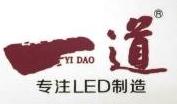 宁波市江东一道亮化工程有限公司 最新采购和商业信息