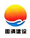 杭州圆满建设集团有限公司 最新采购和商业信息
