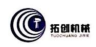 泸州拓创机械有限公司 最新采购和商业信息