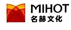 北京名赫文化传播有限公司 最新采购和商业信息