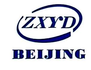 北京中兴跃达商贸有限公司 最新采购和商业信息