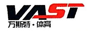 四川省万斯特体育投资发展有限公司 最新采购和商业信息