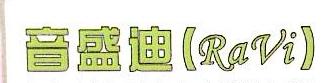广州市音盛迪电子科技有限公司 最新采购和商业信息