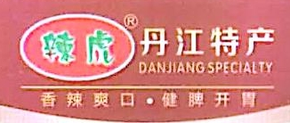 丹江口市丹江红食品有限公司