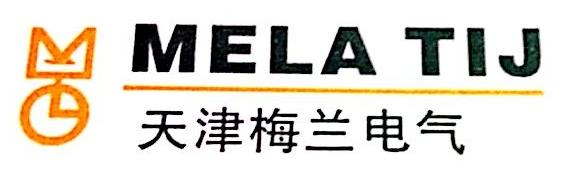 天津梅兰电气有限公司 最新采购和商业信息