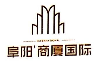 安徽省阜阳商厦股份有限公司