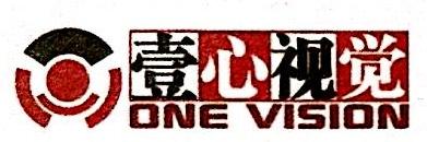 福州壹心视觉文化传播有限公司 最新采购和商业信息