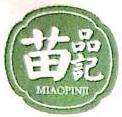 重庆苗品记茶业有限公司