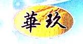 张家口华玖商贸有限公司