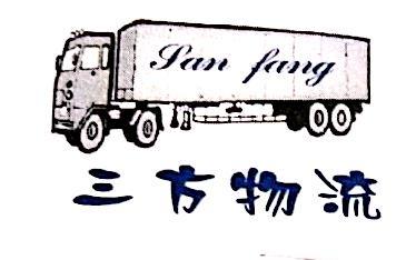 深圳市三方物流有限公司 最新采购和商业信息