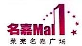 莱芜名嘉置业有限公司 最新采购和商业信息