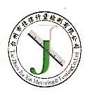 台州市佳信计量检测有限公司 最新采购和商业信息