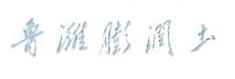 潍坊市鲁潍膨润土有限公司 最新采购和商业信息