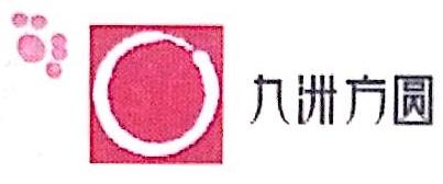 安徽九洲方圆制药有限公司