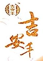 黑龙江稷安丰农业发展有限公司 最新采购和商业信息