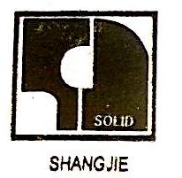 上海上捷精密管件制品有限公司 最新采购和商业信息