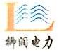 柳州市柳润电气有限公司 最新采购和商业信息