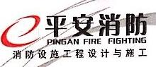 江苏平安消防工程有限公司常熟分公司 最新采购和商业信息