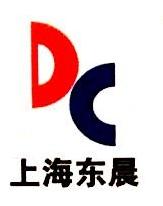 上海东晨市容清洁服务有限公司