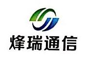 安徽烽瑞通信科技有限公司 最新采购和商业信息