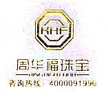 深圳周华福珠宝有限公司 最新采购和商业信息