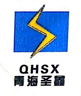 青海圣鑫电力科技有限公司 最新采购和商业信息