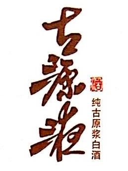 广州市古源液酒业有限公司 最新采购和商业信息