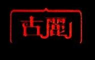 古力巴格(北京)食品投资有限公司 最新采购和商业信息