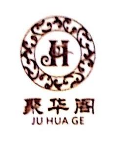 江西聚华阁实业有限公司 最新采购和商业信息