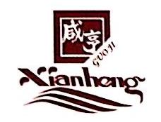 浙江咸亨国际通用设备有限公司 最新采购和商业信息