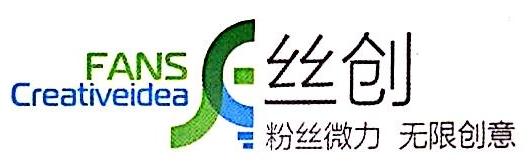 广州丝创信息科技有限公司