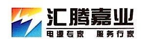 沈阳汇腾嘉业系统工程有限公司 最新采购和商业信息