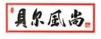 深圳市贝尔风尚科技有限公司 最新采购和商业信息