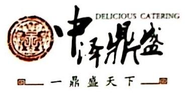 山西中泽鼎盛餐饮管理有限公司 最新采购和商业信息
