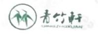 福建省政和县绿竹园竹木制品有限公司 最新采购和商业信息