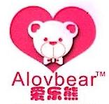 广州市爱乐熊儿童用品有限公司