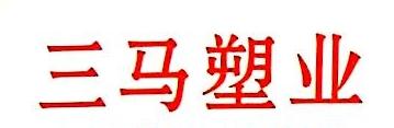 江阴市三马塑业有限公司