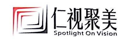 北京仁视聚美数字技术有限公司 最新采购和商业信息